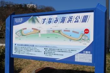 すなみ海浜公園看板.jpg