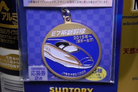 新幹線メダル1.jpg