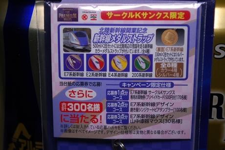 新幹線メダル2.jpg