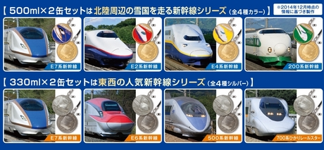 新幹線メダルストラップ.JPG